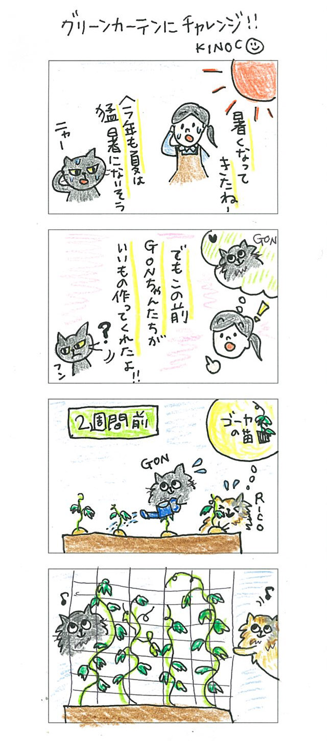 【連載】4コマ漫画第8話