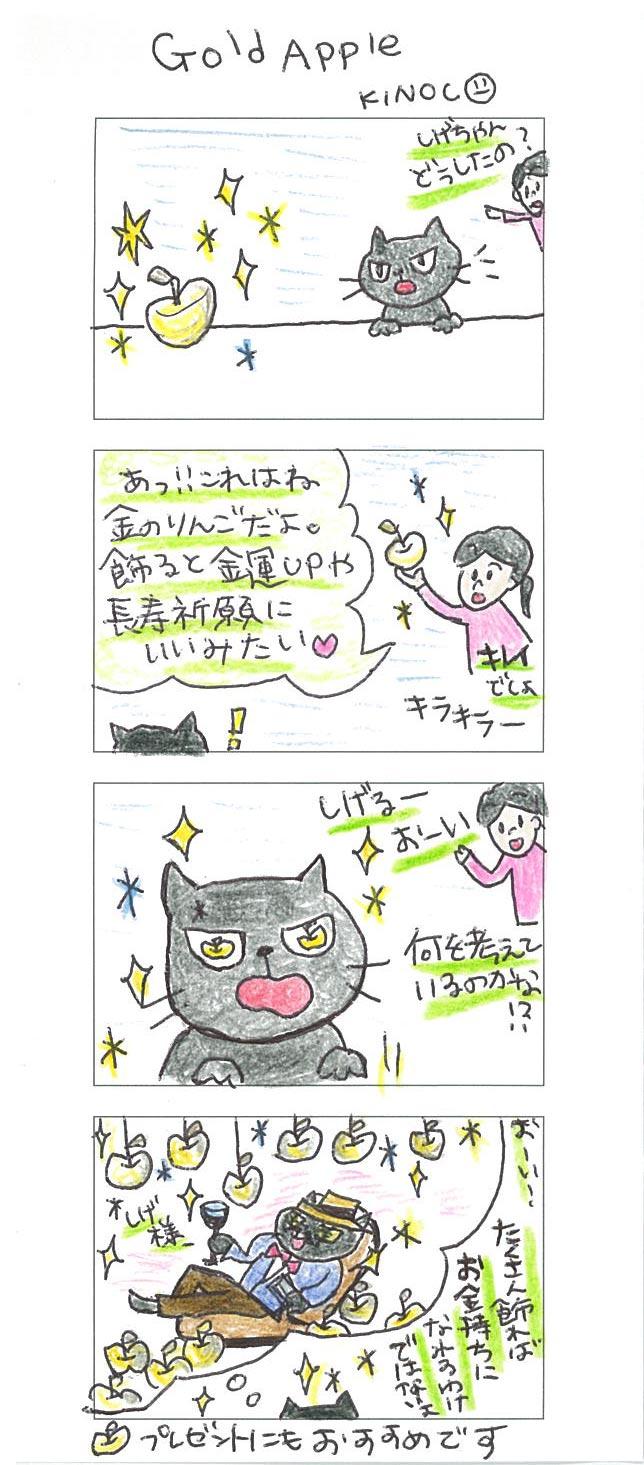 【連載】4コマ漫画第20話