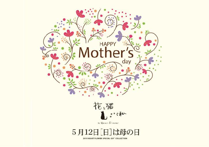 【お母さんありがとう】2019年母の日限定ギフトのご予約を開始しました!