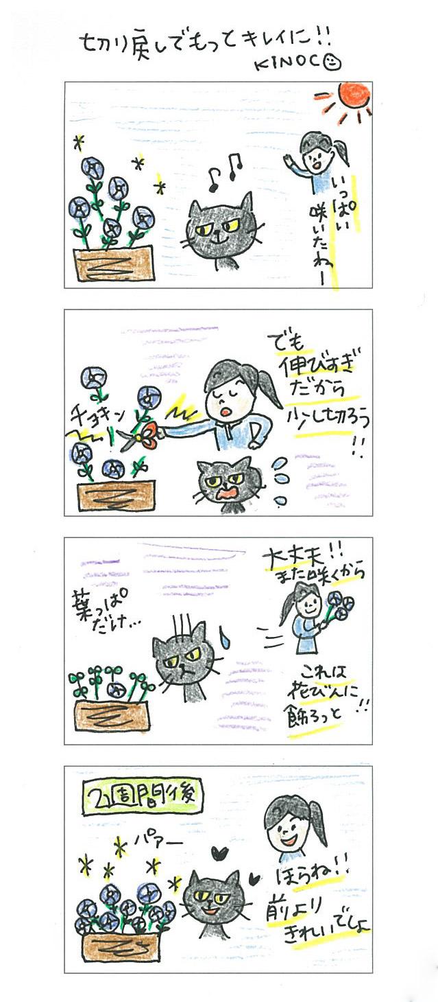 【連載】4コマ漫画第9話