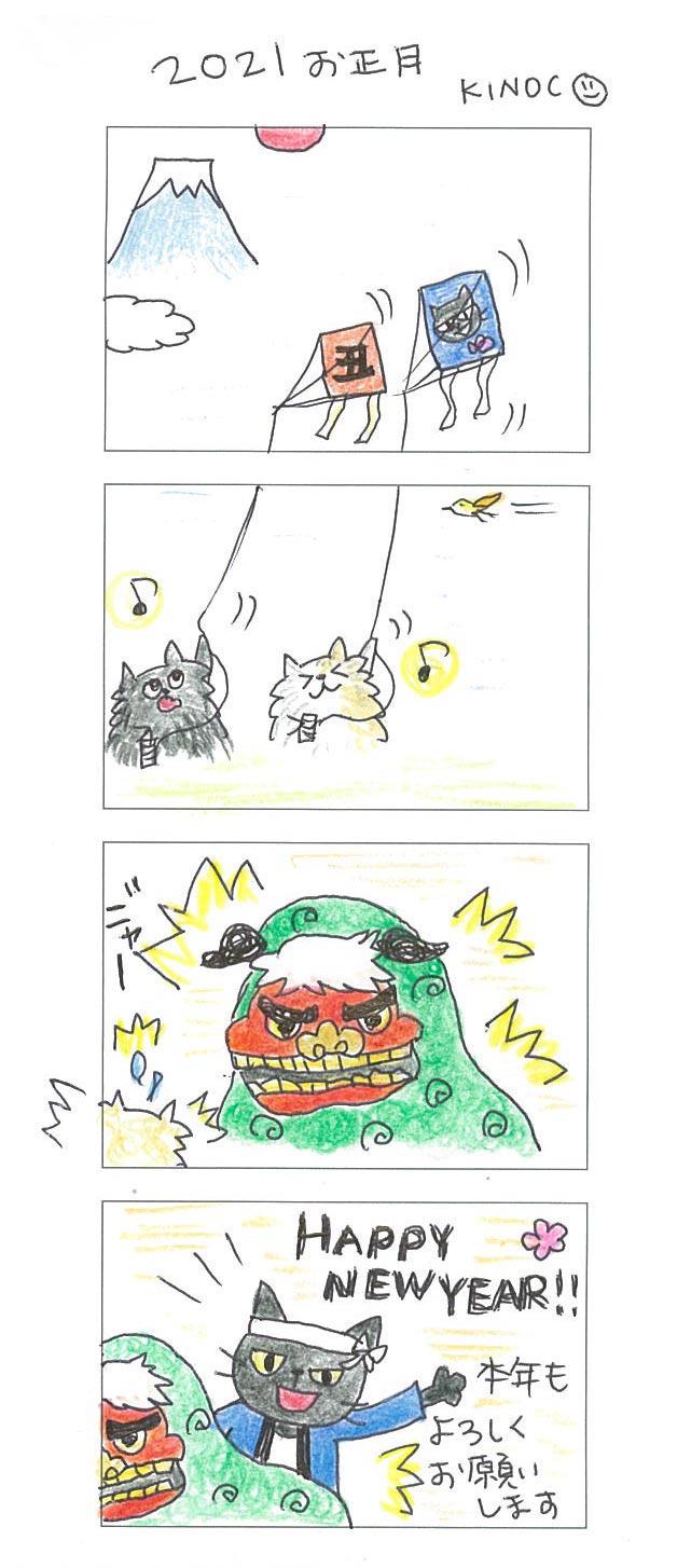 【連載】4コマ漫画第22話