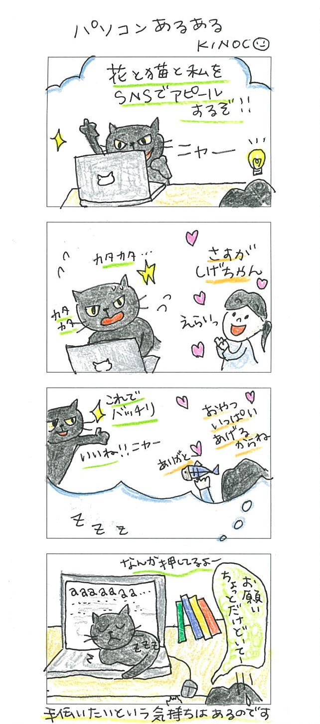 【連載】4コマ漫画第15話