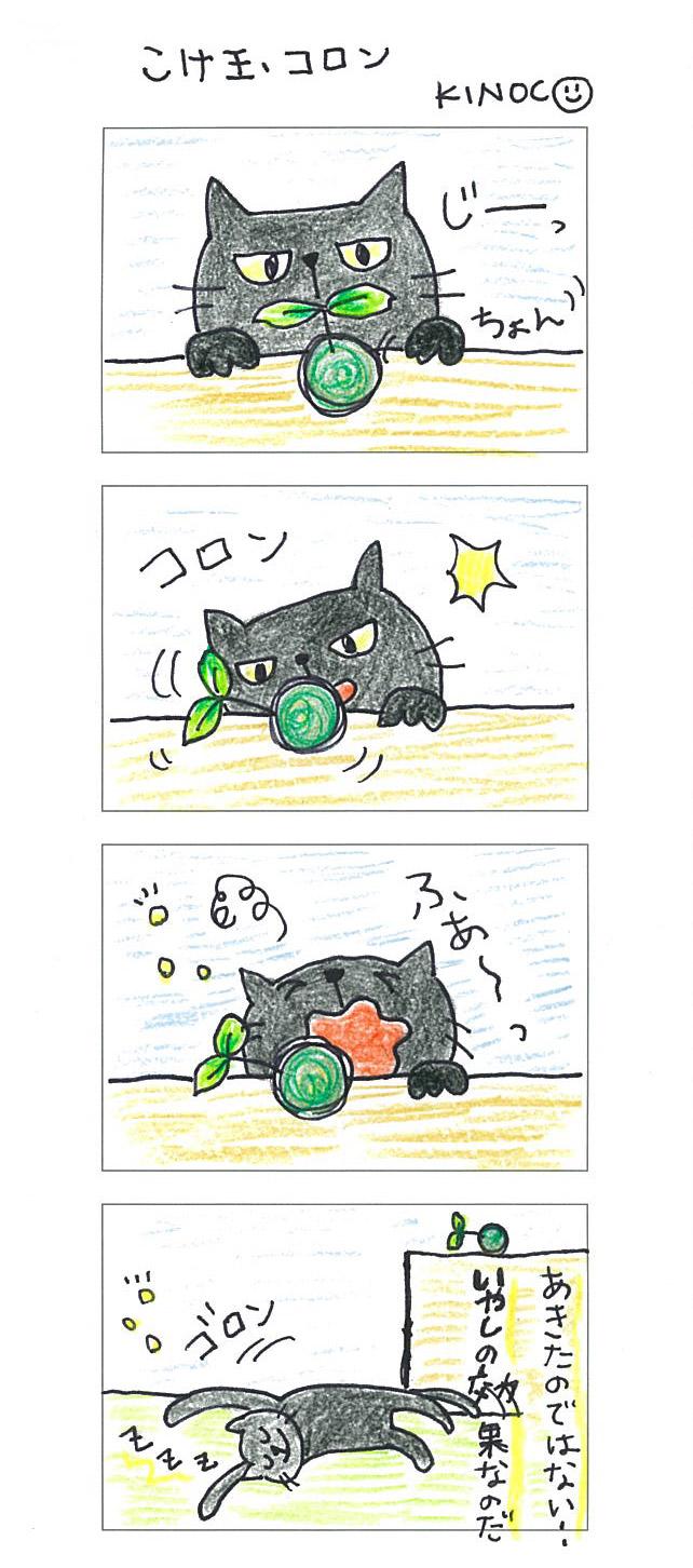 【連載】4コマ漫画第10話
