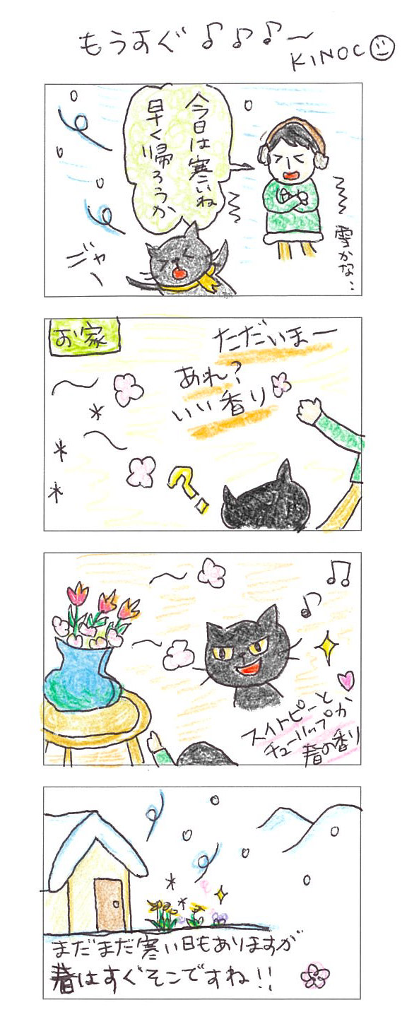【連載】4コマ漫画第24話