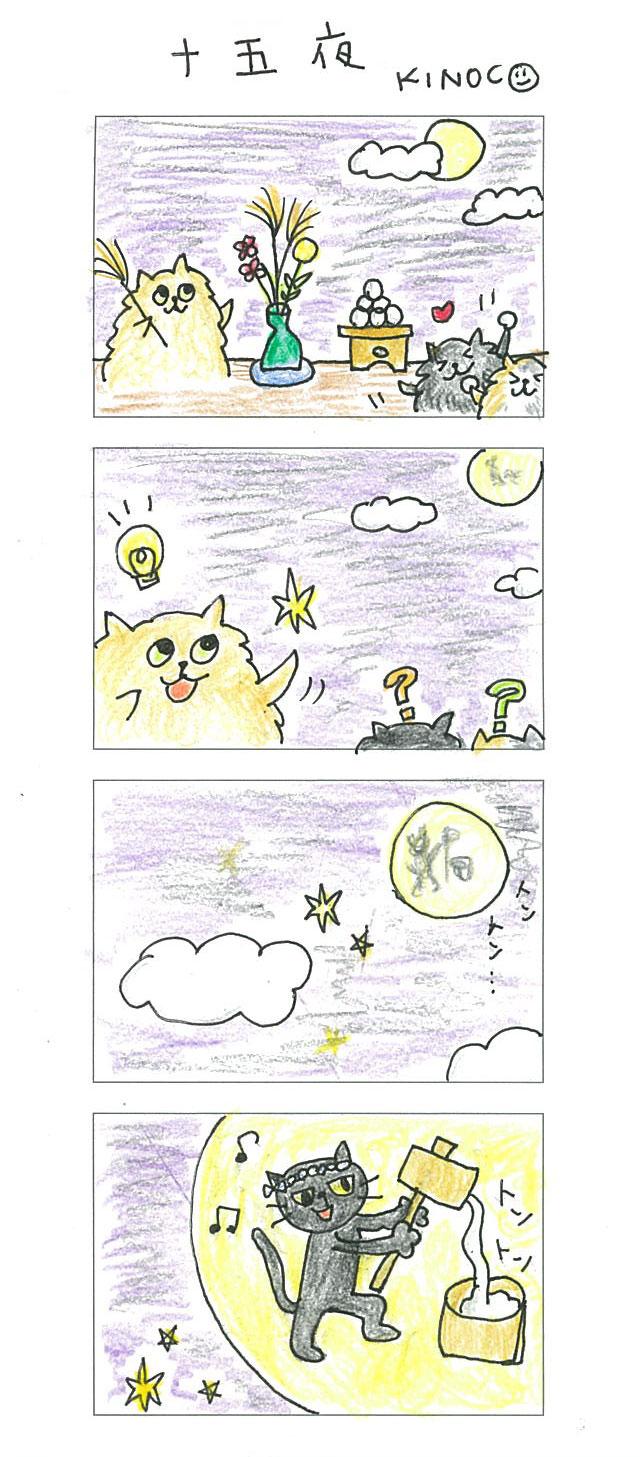 【連載】4コマ漫画第17話