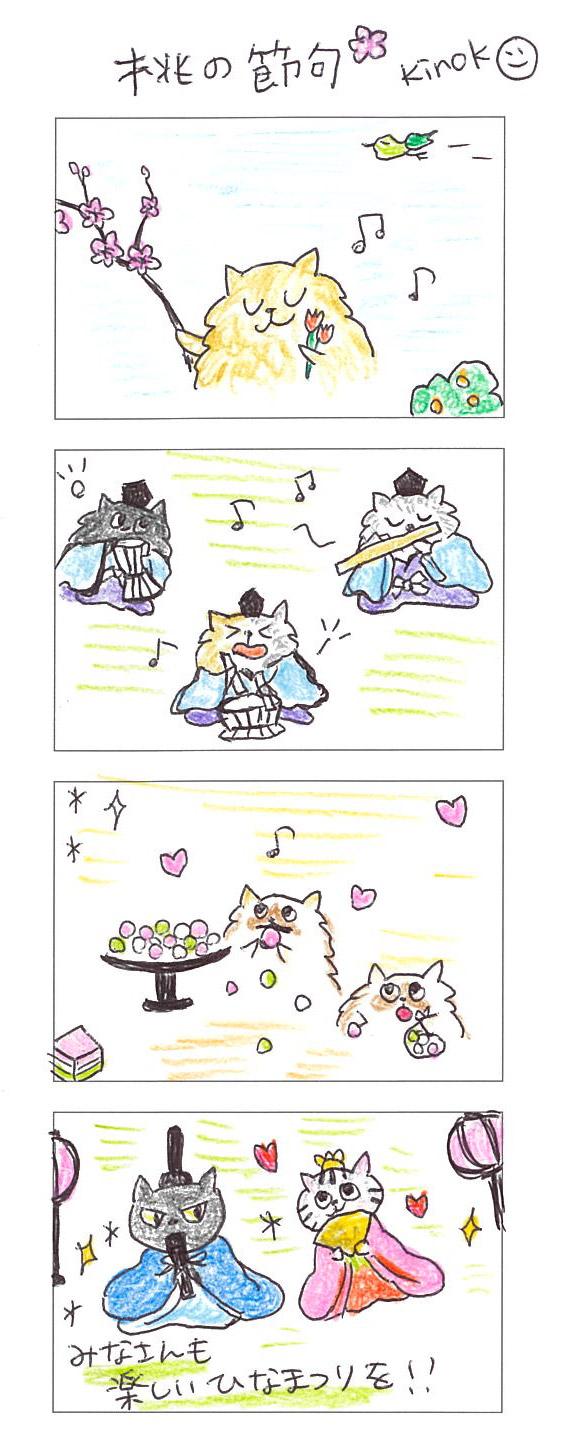 【連載】4コマ漫画第23話