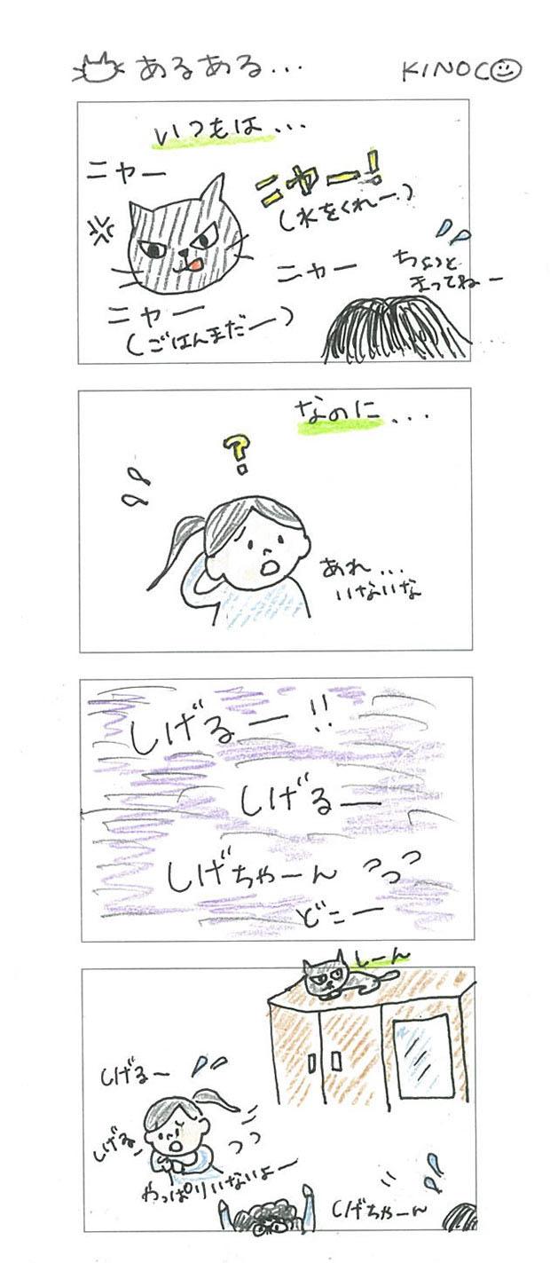 【連載】4コマ漫画第3話・4話