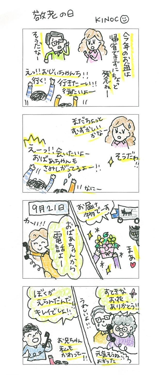 【連載】4コマ漫画第16話