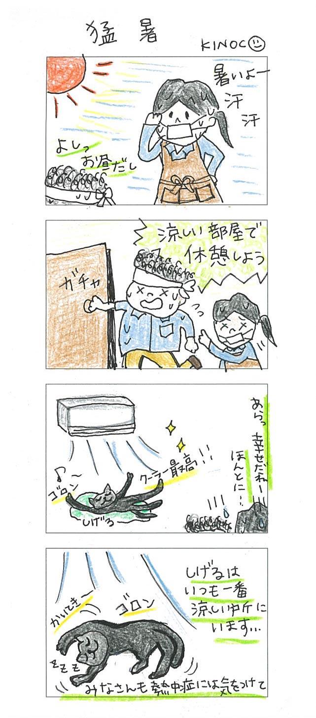 【連載】4コマ漫画第14話