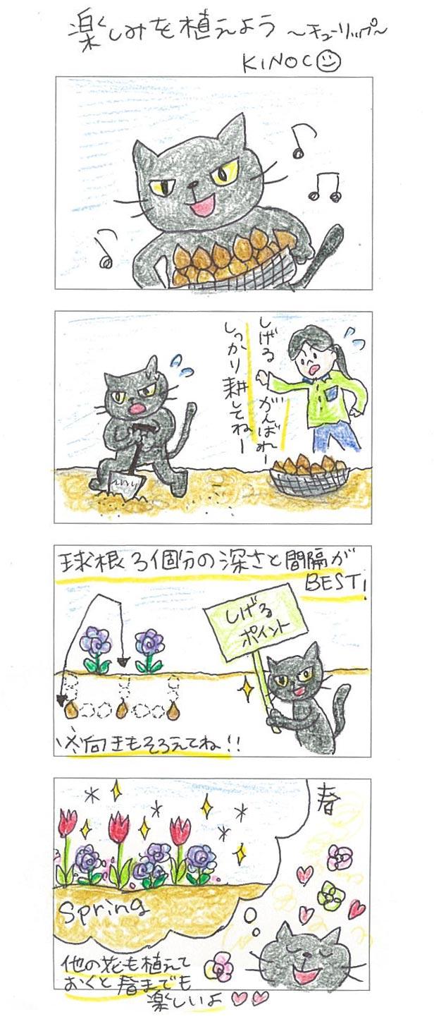【連載】4コマ漫画第18話