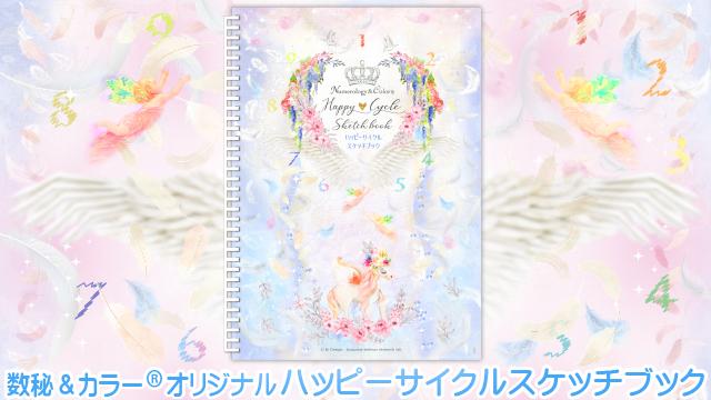 数秘&カラー(R)オリジナル 『ハッピーサイクルスケッチブック』