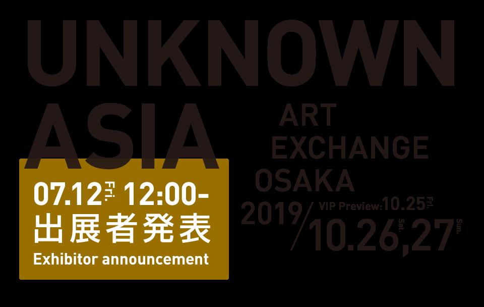 UNKNOWN ASIA ART Exchange Osaka 2019出展決定のお知らせ