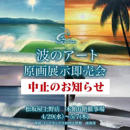 【開催中止のお知らせ】松坂屋上野店 波のアート原画展示即売会