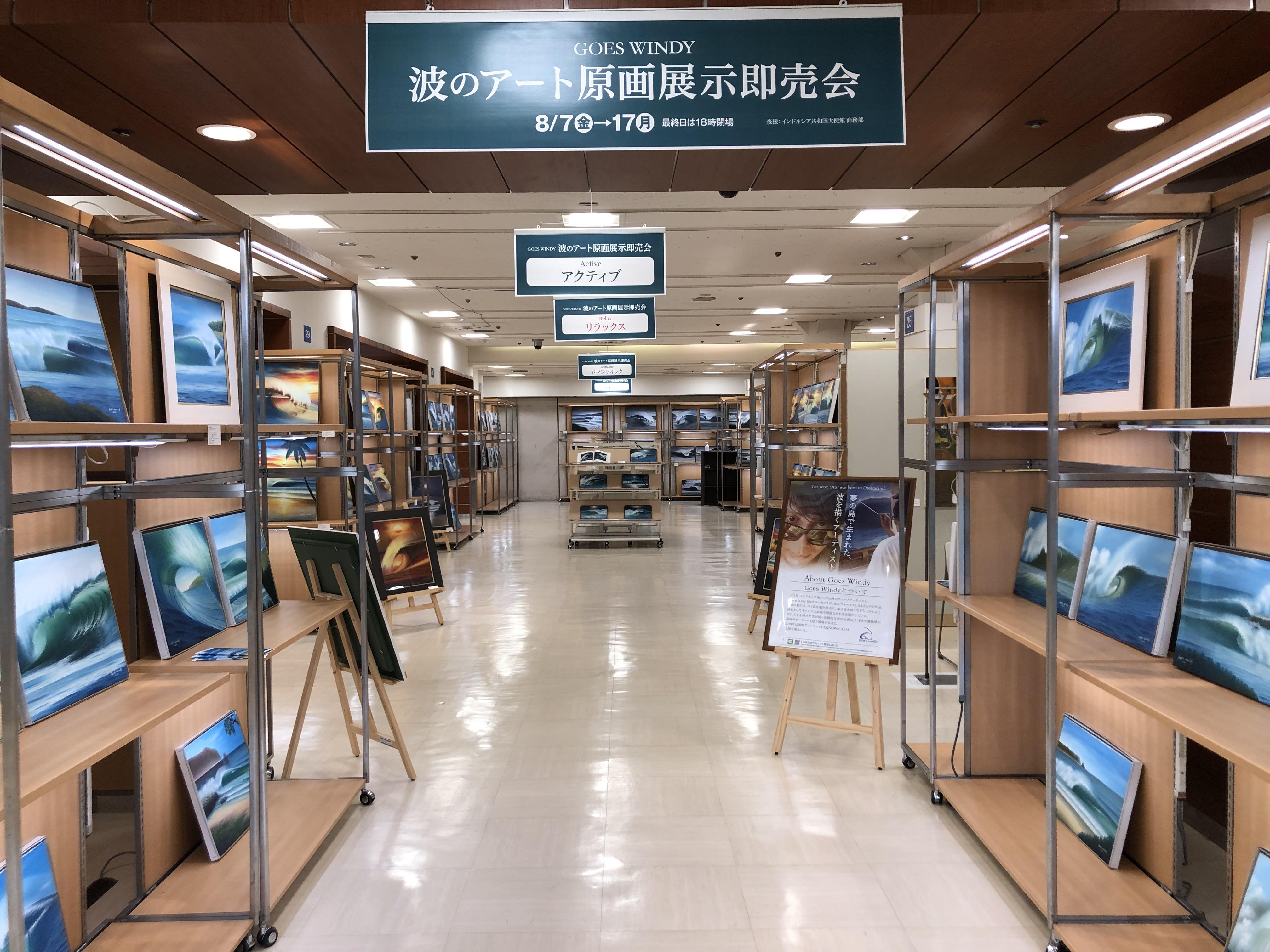 【催事出店のお知らせ】松坂屋上野店での催事がスタートしました。