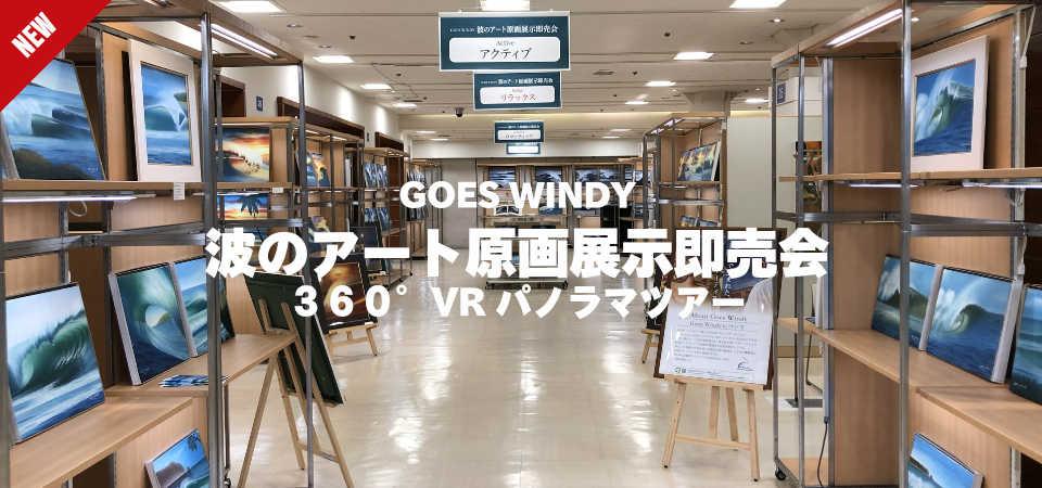 360°VRパノラマツアーを体験してみませんか?