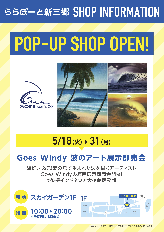 GOES WINDY 5/18から新作を中心としたPOP-UP SHOPをららぽーと新三郷で開催!