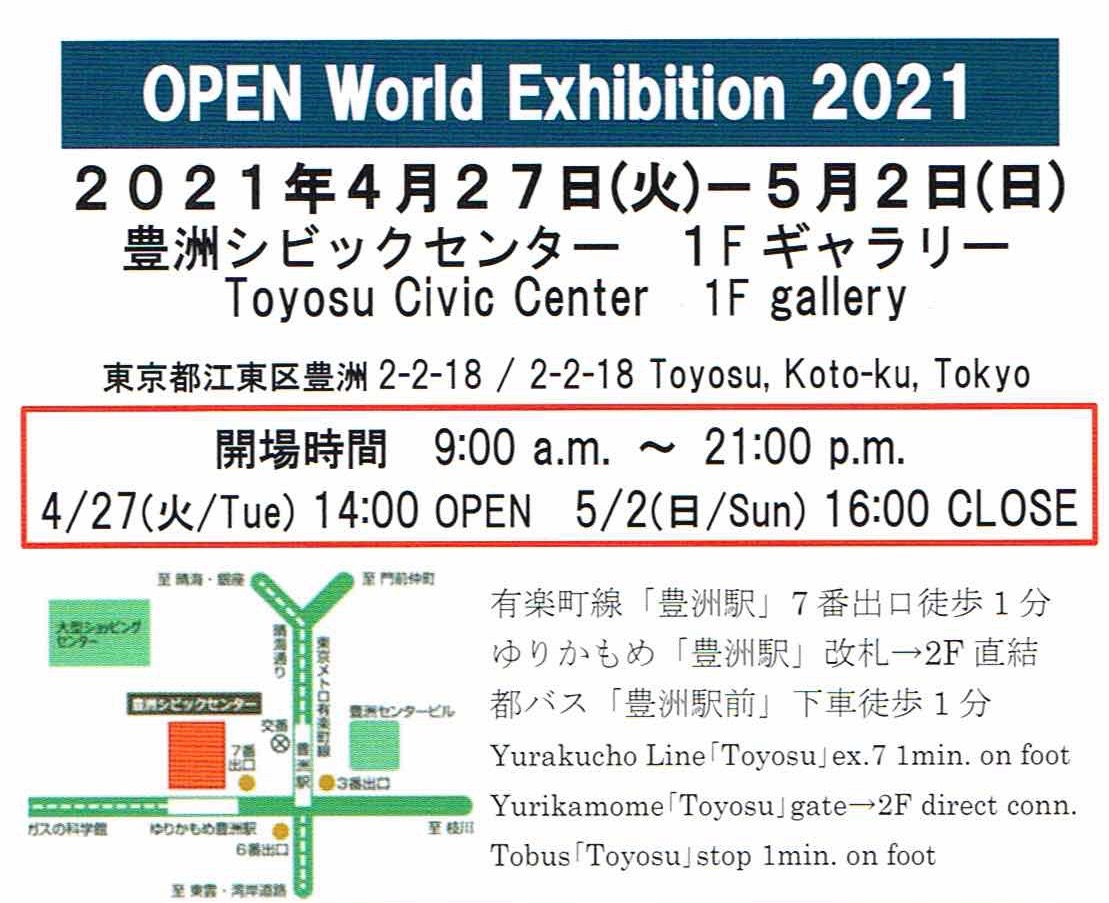 OPEN World Exhibition 2021 海外招待作家として出品