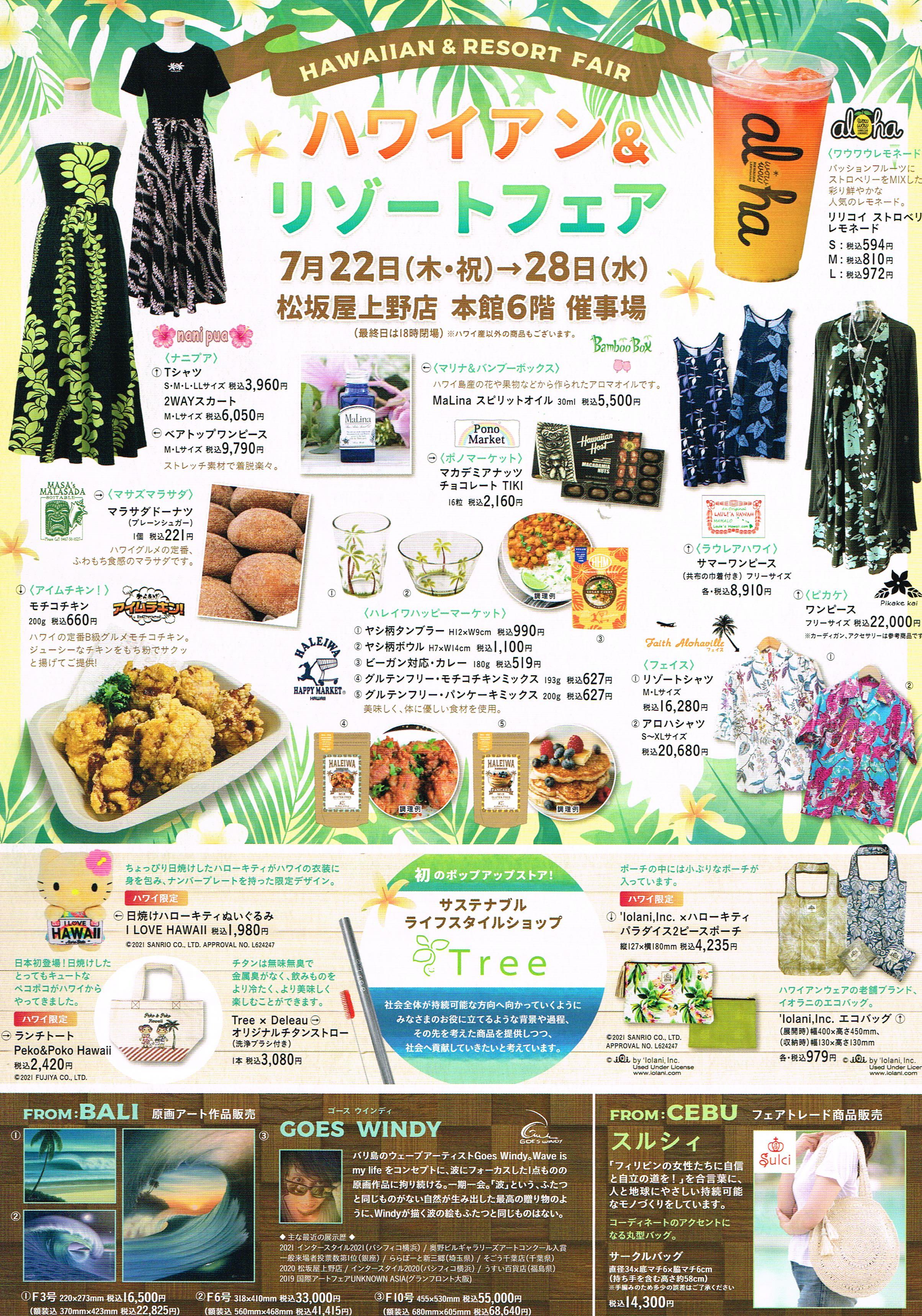7/22(木/祝日)より松坂屋上野店6階催事場にて開催されるハワイアン&リゾートフェアに参加します!