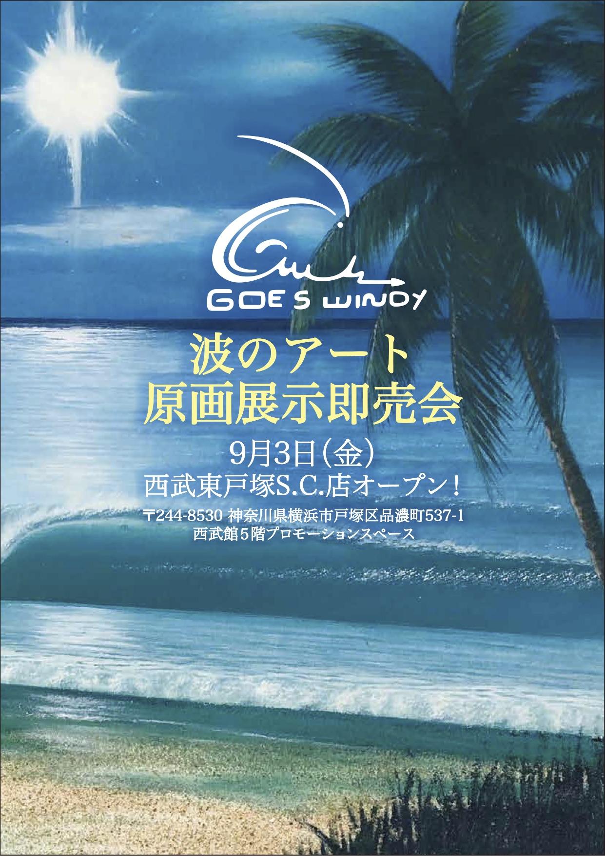 初のロング催事開催!西武東戸塚S.C店9/3(金)オープン!