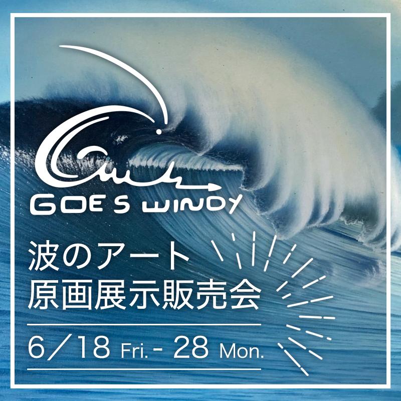 6/18(金)よりGoes Windy原画展示即売会を千葉そごうで開催!