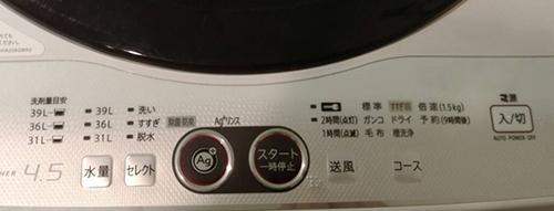 【洗濯機編】 家電のパネル・スイッチを多言語対応しよう