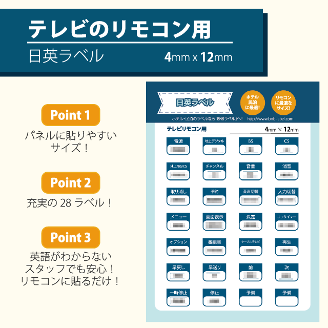 【テレビのリモコン編】 家電のリモコンを多言語対応しよう