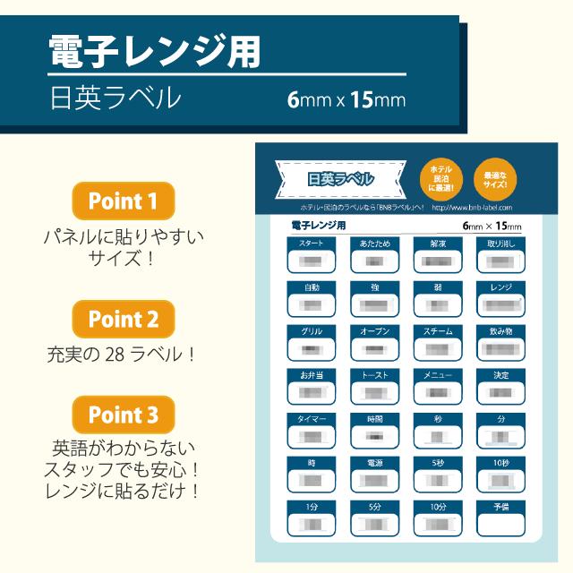 【電子レンジ編】 家電のパネル・スイッチ・リモコンを多言語対応しよう