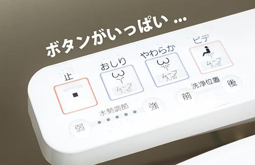 【トイレ/温水洗浄便座用編】 家電や設備のパネル・スイッチ・リモコンを多言語対応しよう