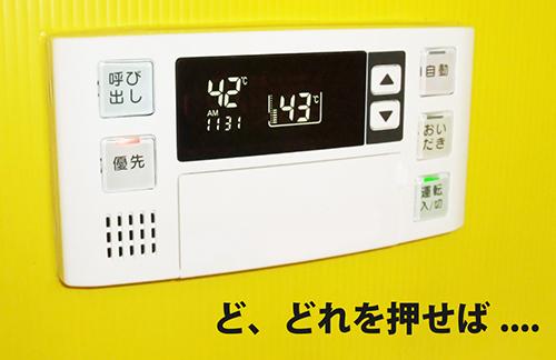 【給湯器編】 家電のパネル・スイッチを多言語対応しよう