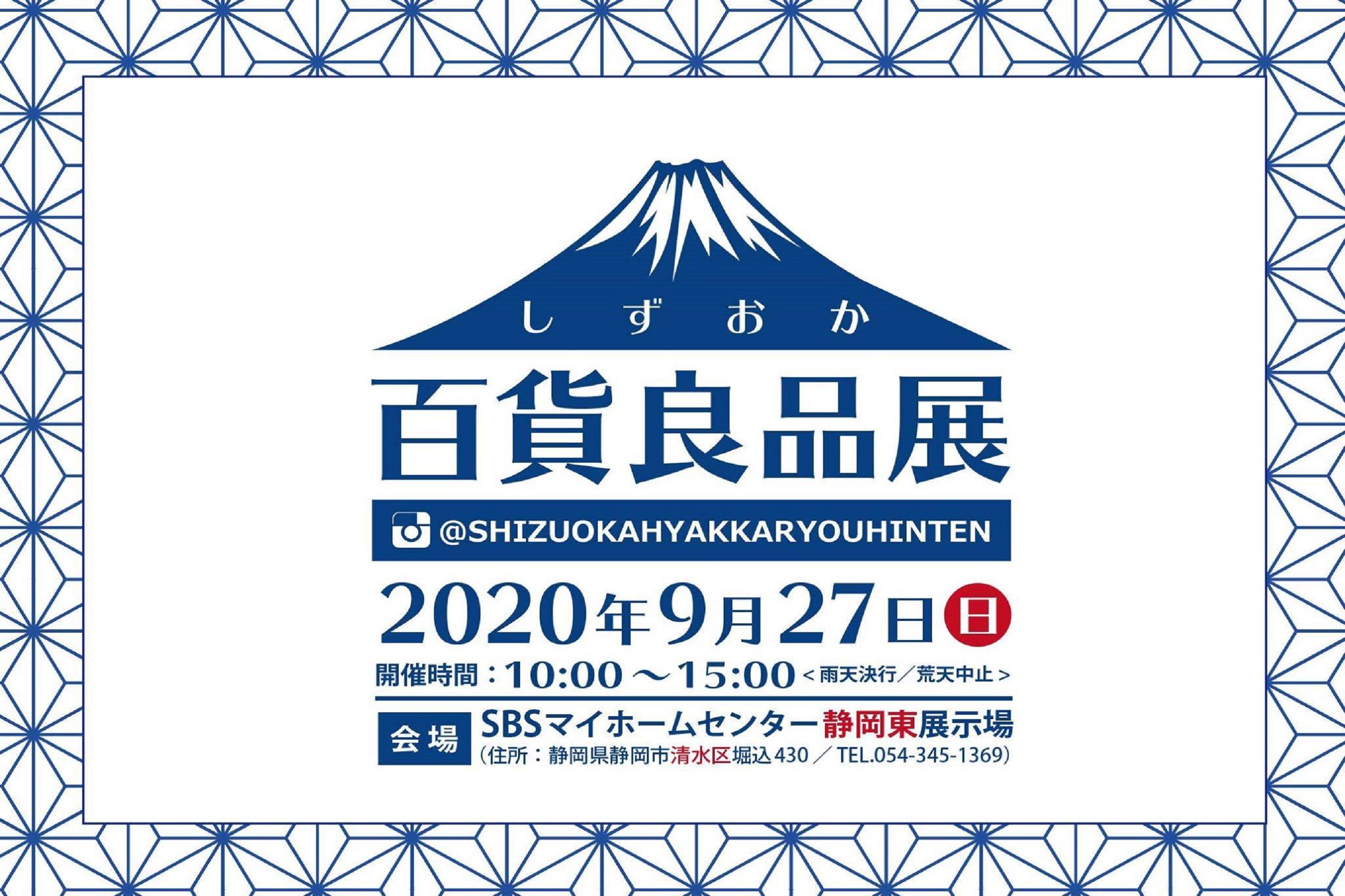 【お知らせ】2020年9月27日(日)『しずおか百貨良品展』に出店させていただきます!