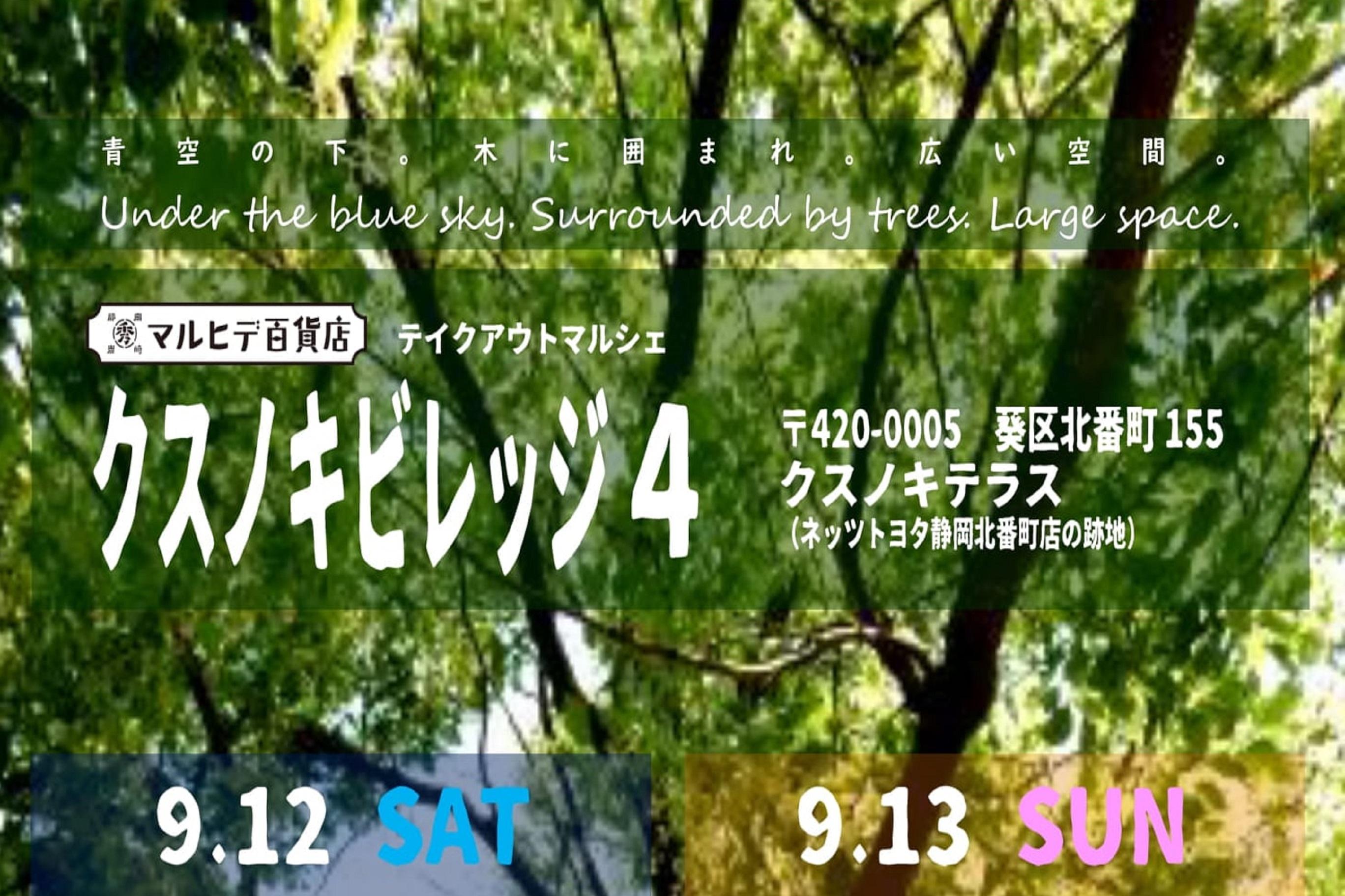 【お知らせ】2020年9月12日(土)『クスノキビレッジ』に出店します!(静岡市葵区北番町)