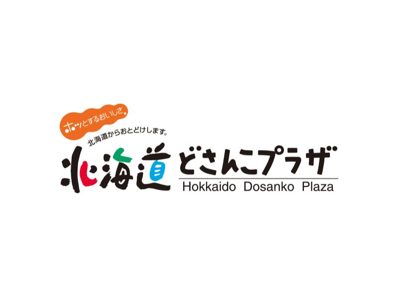 北海道どさんこプラザ催事情報(平成30年4月18日〜)