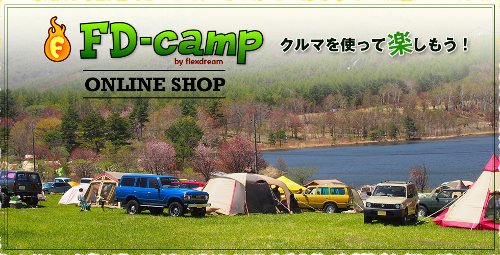 クルマでアウトドアに出かけたくなるアイテムを紹介!FD-camp公式オンラインストア リリース♪