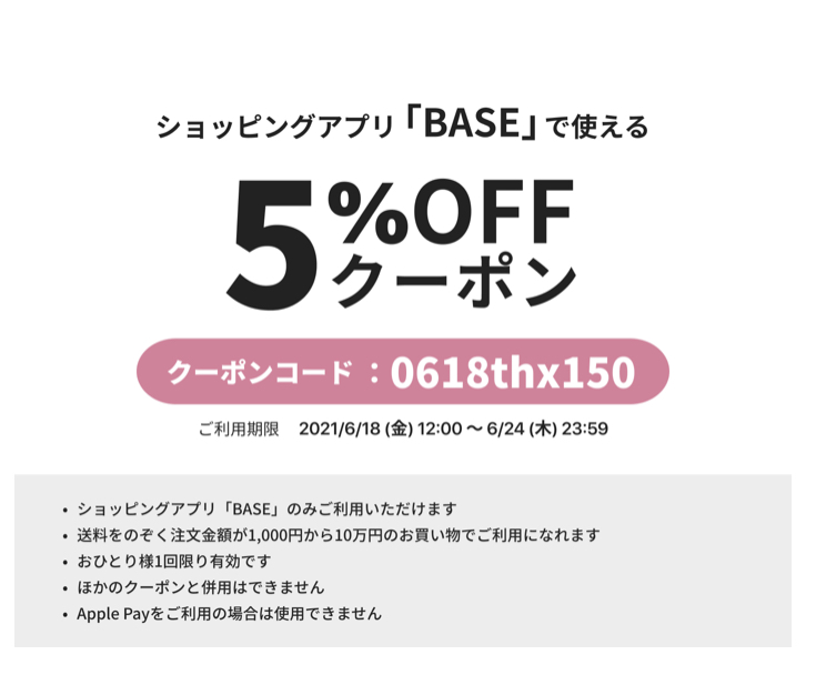 5%OFFクーポンプレゼント♪