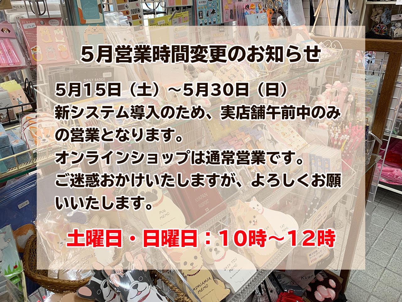 5月実店舗営業時間変更のお知らせ