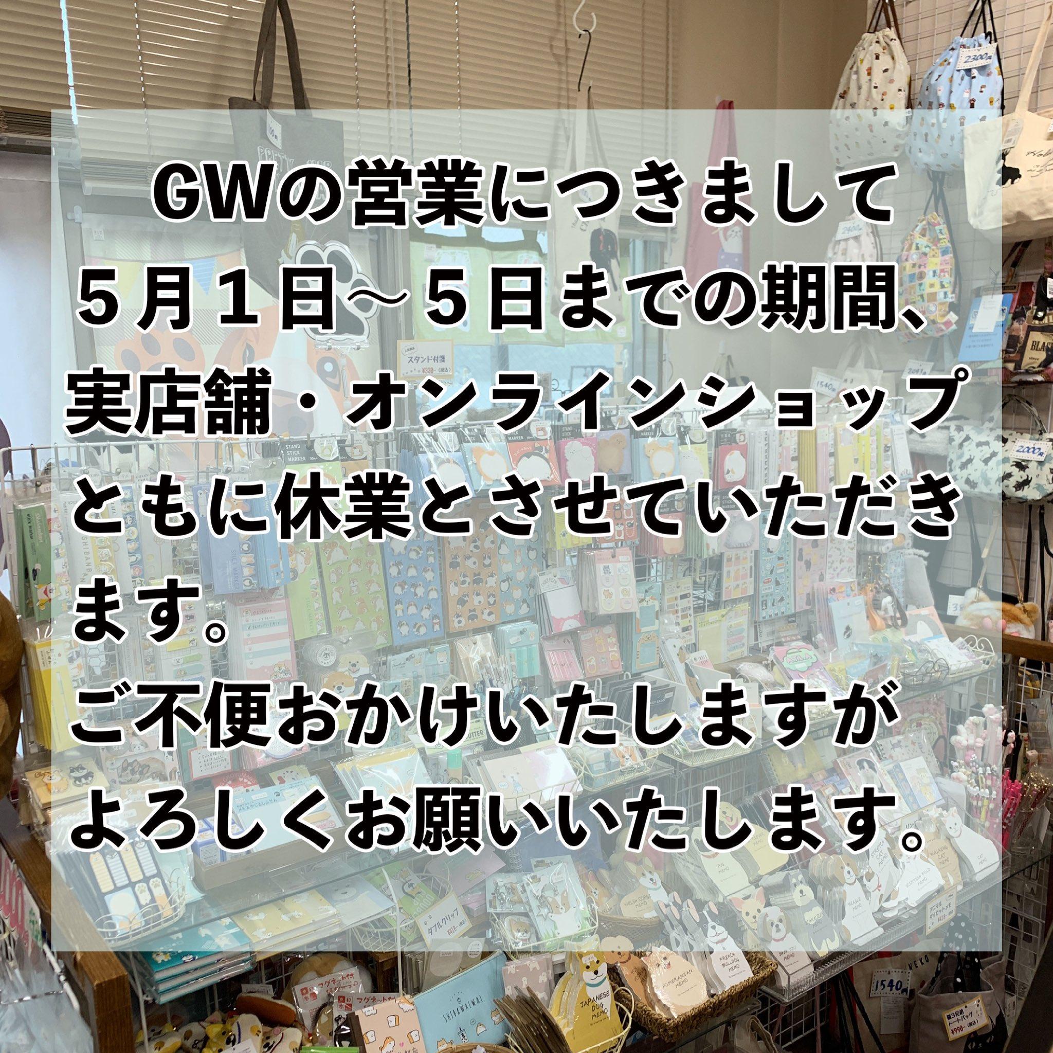 【お知らせ】GW休業いたします