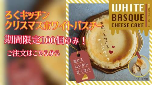 【期間限定100個】ろくキッチンホワイトバスクチーズケーキのご注文はこちら
