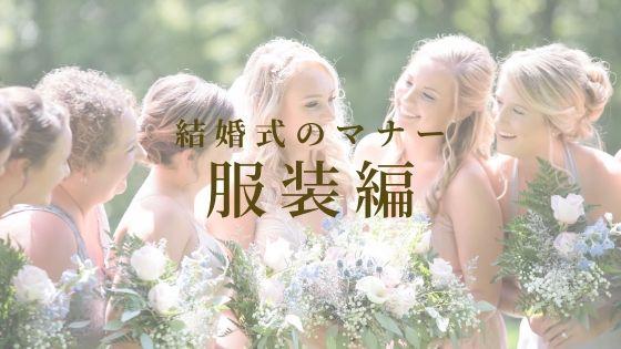 結婚式マナー:服装編(ゲスト)