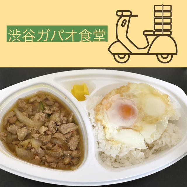 渋谷デリバリー日記 【渋谷ガパオ食堂】