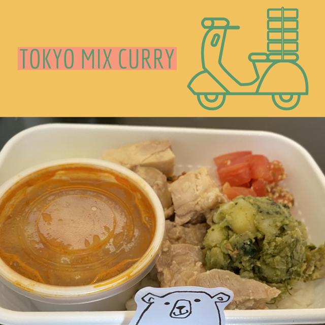 渋谷デリバリー日記 【TOKYO MIX CURRY】
