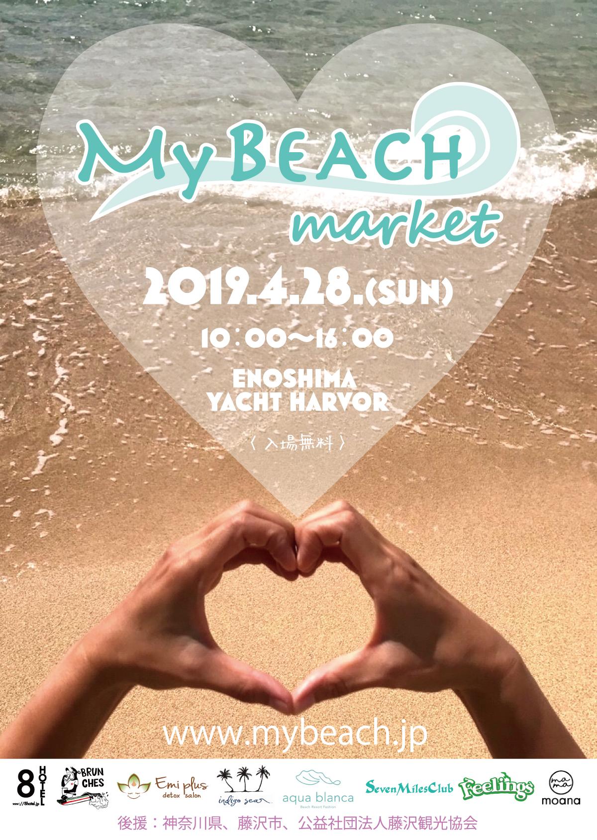 My BEACH market出店いたします!!