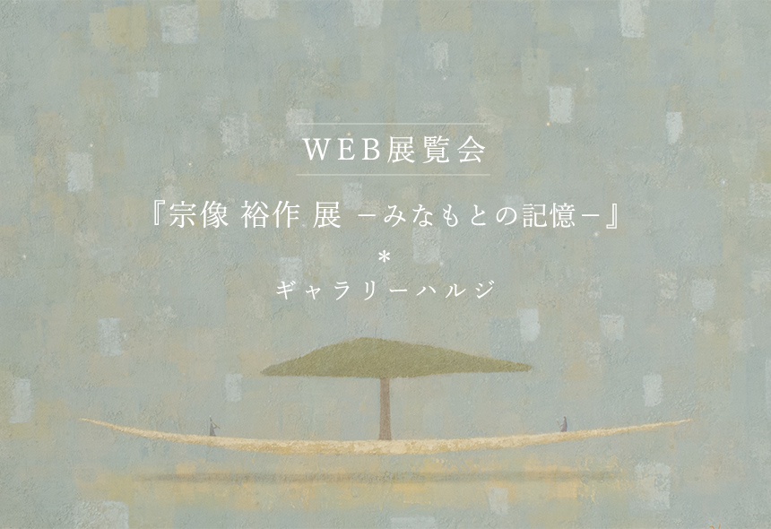 WEB展覧会『宗像裕作展-みなもとの記憶-』を公開しました。