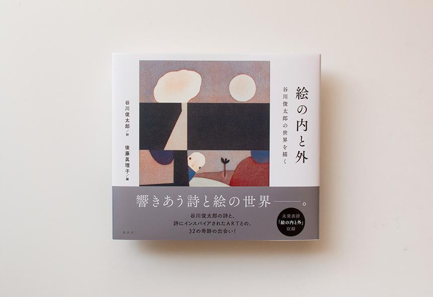 『絵の内と外 谷川俊太郎の世界を描く』が発売されました。(私の作品も掲載されています。)