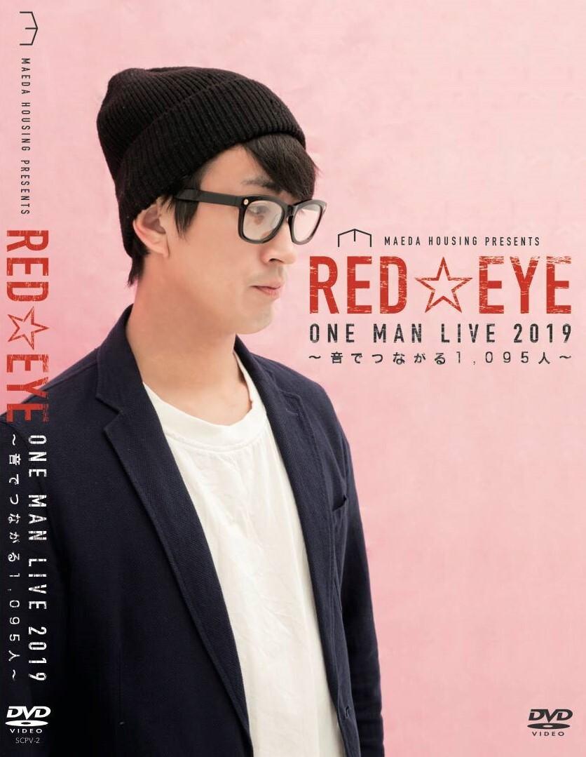 オンラインショップ先行販売   RED☆EYE ONEMANLIVE 2019 ~DVD予約スタート