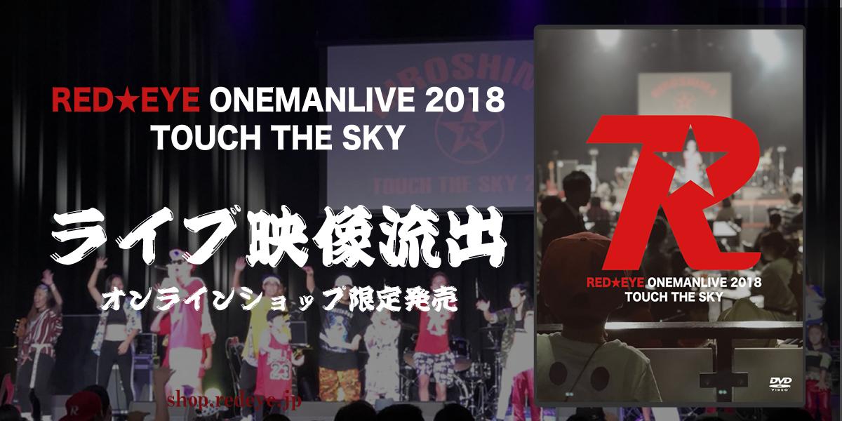 RED☆EYEワンマンライブ2018のDVDがオンラインショップにて絶賛販売中!
