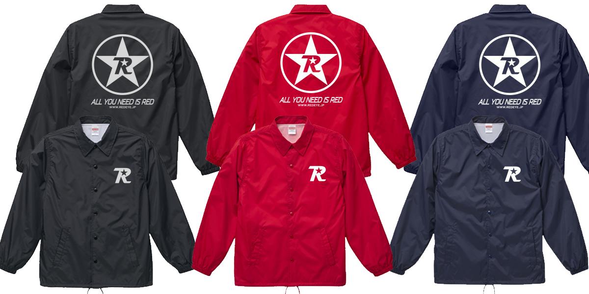オンラインショップ限定 R-logo Breast ナイロンコーチジャケット が3色追加されました。