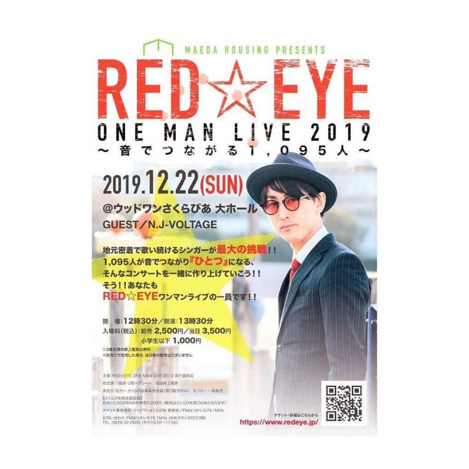 RED☆EYEワンマンライブ2019のライブチケットがオンラインショップにて販売開始!