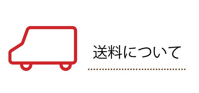 ◆送料について◆