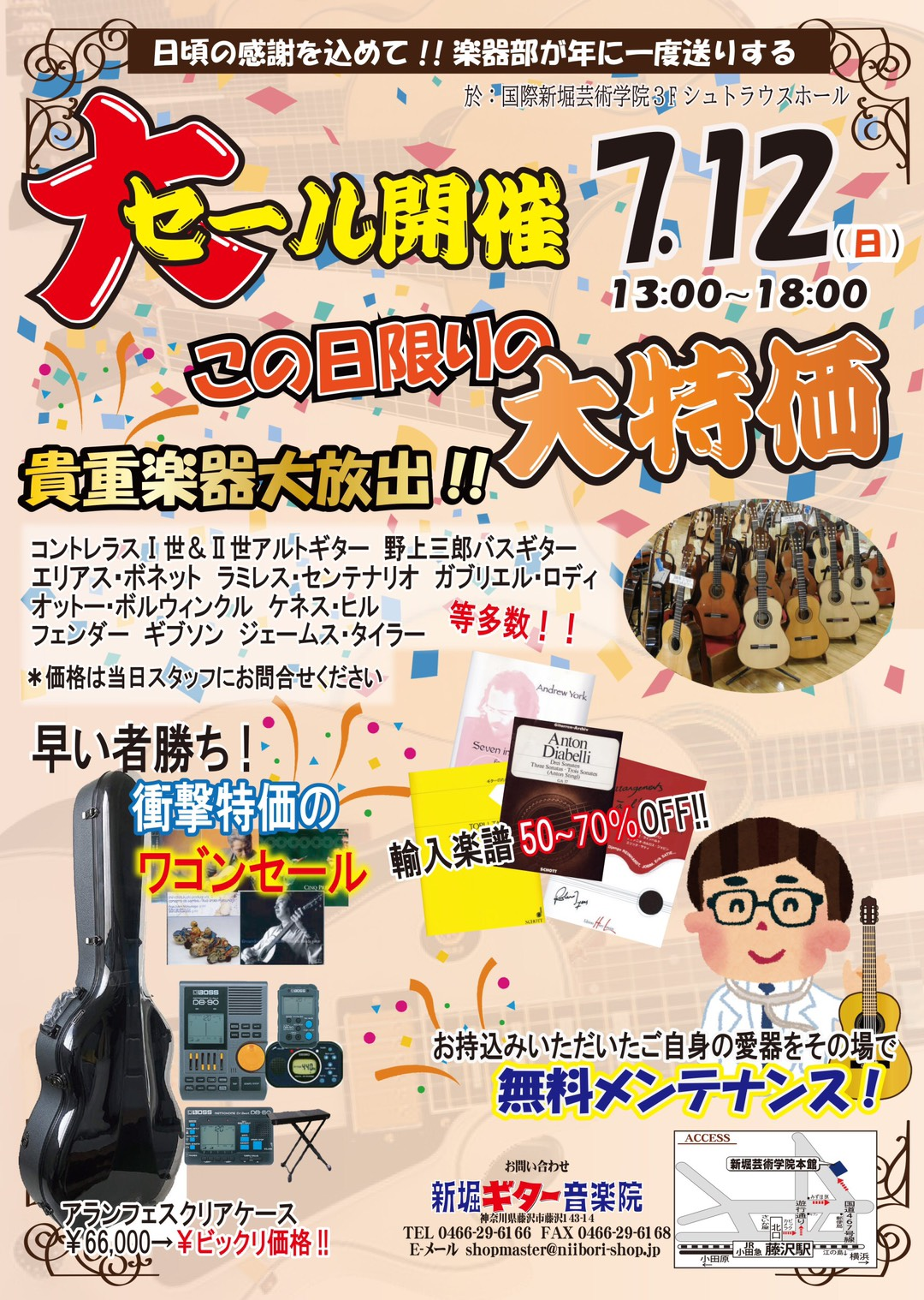7/12(日)【楽器フェアー】大特価セール開催