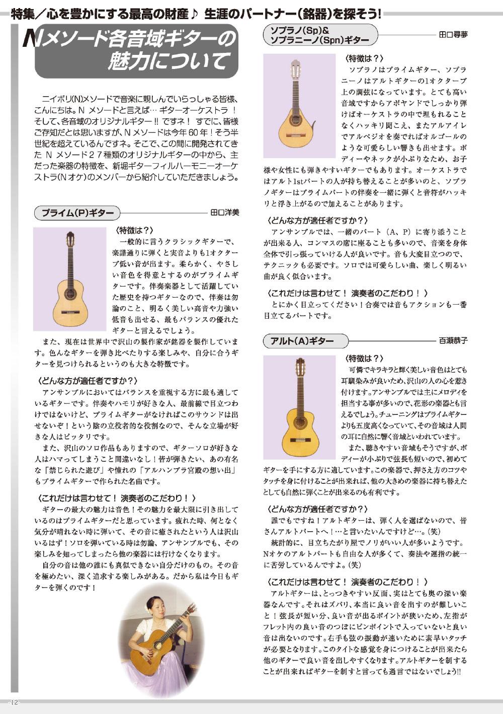 合奏用ギターの魅力を語る